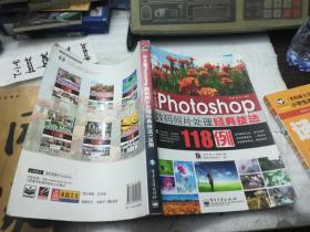中文版Photoshop 数码照片处理经典技法118例