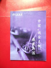"""中宏""""淘金系统""""教战兵法"""