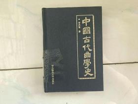 中国古代曲学史