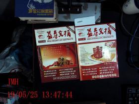 益寿文摘  2013.1--12合订本