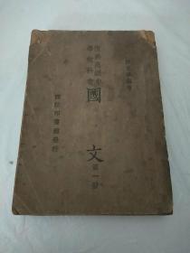 国文教科书第一册 (复兴高级中学教科书) 民国二十九年