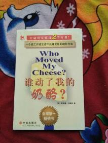 谁动了我的奶酪?(实物拍照