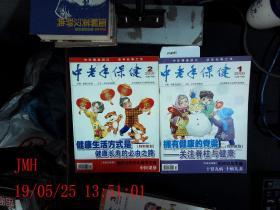 中老年保健 2010.1--10合订本