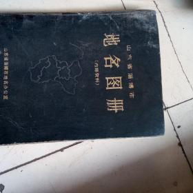 山东省淄博市地名图册