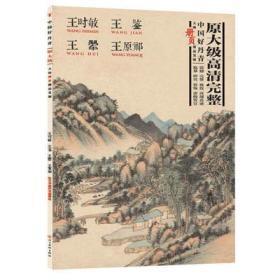 中国好丹青:四王画集原大高清册页,,