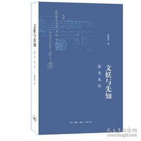新书--文妖与先知:张竞生传