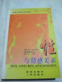性与情感关系
