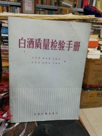 白酒质量检验手册