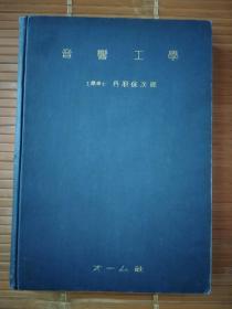 低价出售1934年日文精装本《音响工学》一册全,内夹1956年上海霁虹书店售书收据一张,,,!