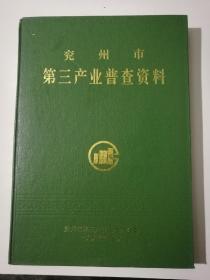 兖州市第三产业普查资料(印量只有100册)