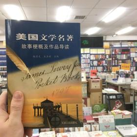 美国文学名著故事梗概及作品导读