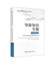 导游知识专题最新版/全国中级导游等级考试教材