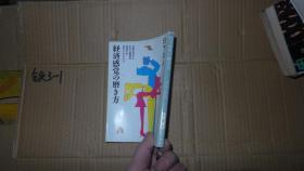 经济感觉の磨き方  日文原版·