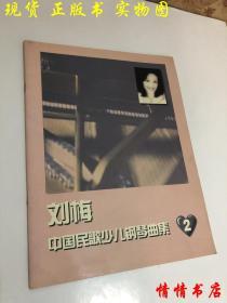 刘梅中国民歌少儿钢琴曲集 2