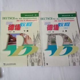 高级德语教程(3年级用)(下)