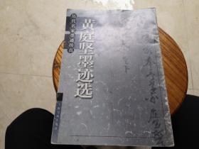 历代名家墨迹传真:黄庭坚墨迹选