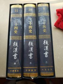 二十四史 后汉书 二三四 布面精装 三册合售