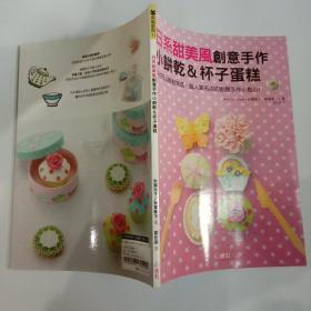 日系甜美风创意手作 小饼干&杯子蛋糕(正版 现货)
