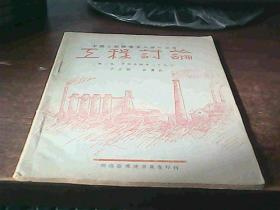 中国工程师学会大渡口分会   工程讨论 第二集 中华民国卅三年元月