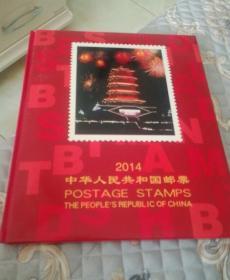 2014年中华人民共和国邮票年册