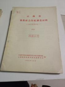 云南省傣族社会历史调查材料 西双版纳地区九