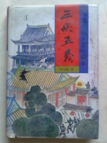 中国古典名著珍藏本:三侠五义 [上]