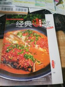 经典湘菜100款——中国大厨系列图书