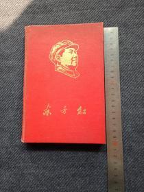 《东方红》文革毛主席诗词像语录空白笔记本,一册,品佳