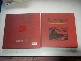 文化虹口邮票册 [E----40]