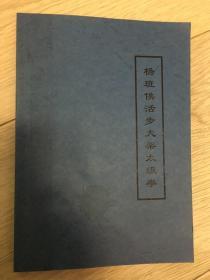杨班侯活步大架太极拳