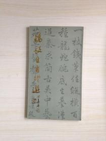 矫毅生肖印选   (16开   一版一印   私藏 品好)