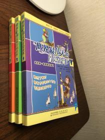 世界上最伟大的冒险故事 - 我的第一套勇敢故事书(全三册)
