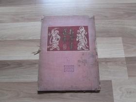 1950年8月《新年画选集》.荣宝斋新记.木板水印30幅.罕见的画选集.[501].