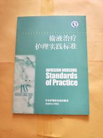 输液治疗护理实践标准(中英文对照)