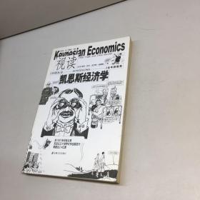 视读凯恩斯经济学