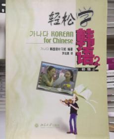 轻松学韩语:初级2