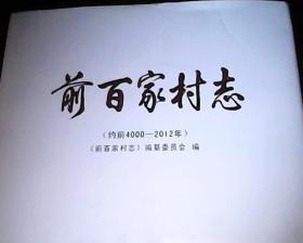 【河北邯郸】前百家村志(约前4000-2012年)