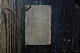 东周列国志,卷一,卷二,卷三,卷四,4卷合1册,光绪,上海章福记书局石印