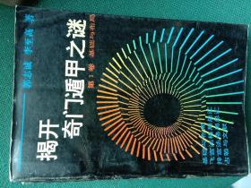 揭开奇门遁甲之谜(1-4册)