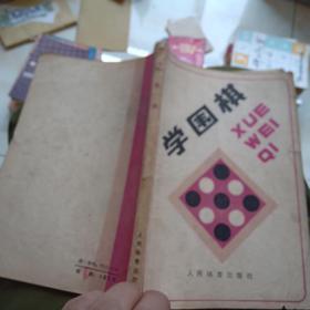 1983年《学围棋》