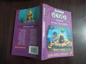 R140942 鸡皮疙瘩系列丛书--我住你家地下室深海怪物II