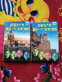 """苏联共产党最后一个""""反党""""集团;(上下册)(实物拍照"""