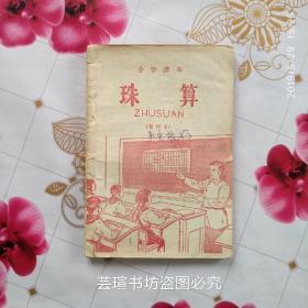 小学课本:《珠算》/暂用本(人民教育出版社1962年版,个人藏书)