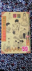 汉声杂志 第59期 民间文化剪贴 苏南水乡前戴村生育礼俗