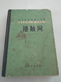 电气化铁道施工手册 :接触网