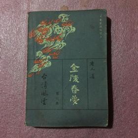 金陵春梦(6)