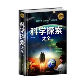 科学探索大全(全民阅读提升版)