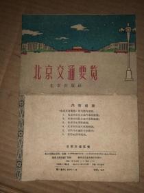 北京交通要览 1960年 北京出版社