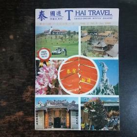 泰国游(中英文月刊)1996年1月 第十八期