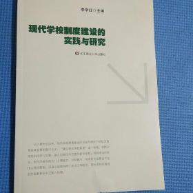 现代学校制度建设的实践与研究